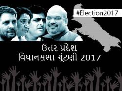 Up Election Result 2017 Live