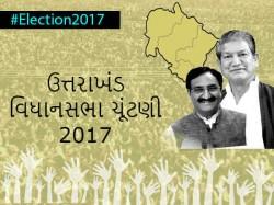 Harish Rawat Lost Bjp Win Uttarakhand