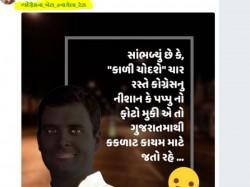 Bjp New Slogan Congress Na Beta Hvayela Teta Vs Vikas Gando Che