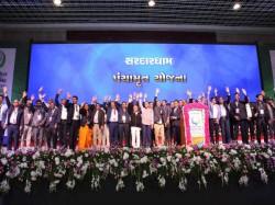 Global Patidar Summit 2018 What Cm Rupani Said About Patida