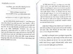 For Patan Incident Gujarat Sarkar Made Sit
