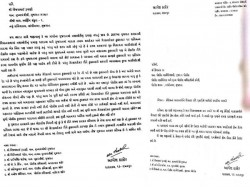 Alpsesh Thakore Wrote Letter Cm Dgp Against The Threat