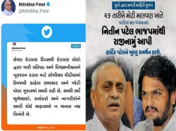 Nitin Patel Will Quit Bjp And Forming Govt Alliance With Bjp Rumors Goes Viral