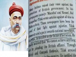 Rajasthan Class 8 Reference Book Calls Bal Gangadhar Tilak Father Of Terrorism
