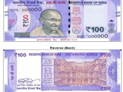Rbi Will Shortly Issue Rs 100 Denomination Banknotes See First Picture And Its Features