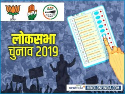 Lok Sabha Polls Bjp Wants Keep The Grand Opposition Al