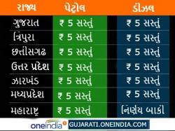 Petrol Diesele Price Decreased 5 Rupee These States