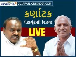 Karnataka Elections Results 2018 Bjp Leading Shimoga Jds Ramnagar