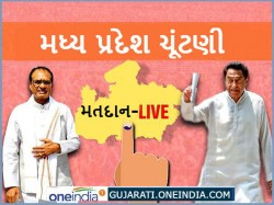 Madhya Pradesh Assembly Elections 2018 Polling Live Updates