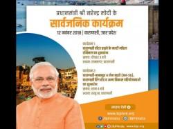 Pm Modi Inaugurate Several Projects Varanasi On Monday