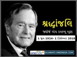 George Hw Bush Former Us President Dies At The Age
