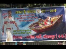 Congress Workers Released Rahul Gandhi Poster In Gorakhpur