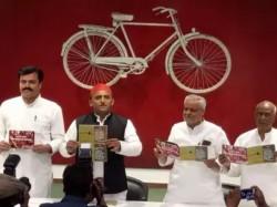 Akhilesh Yadav Released The Manifesto Of Samajwadi Party
