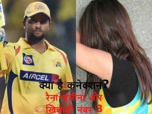 સુરેશ રૈનાને પૂછશે શ્રીલંકા ક્રિકેટ, કોણ હતી એ યુવતી?