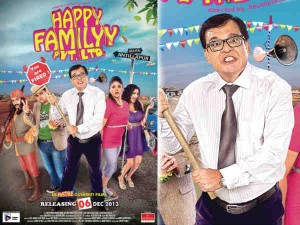 Happy Familyy Pvt Ltd Is Most Comedy Gujarati Film