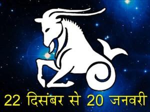 Monthly Horoscope Capricorn
