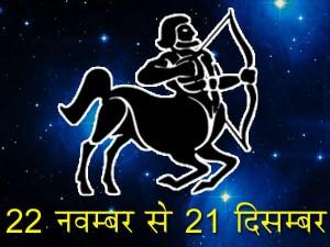 Monthly Horoscope Sagittarius