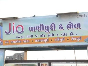 Porbandar Panipuri Vendor Gives His Shop Name Jio