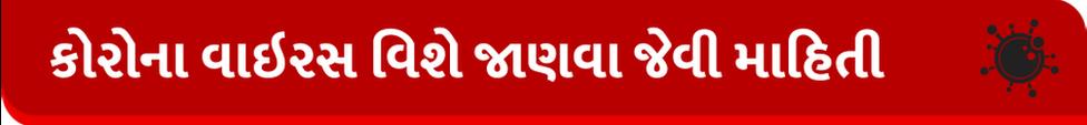 ગુજરાતના સાત જિલ્લામાં આજે અતિભારે વરસાદની આગાહી